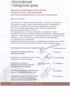 Обращение МГД к москвичам