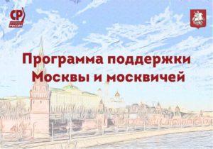 Программа поддержки Москвы и москвичей