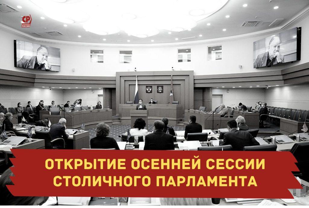 1541 заседание МосгорДумы