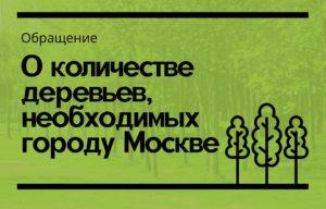 Обращение нашей фракции «О количестве деревьев, необходимых городу Москве»🌳