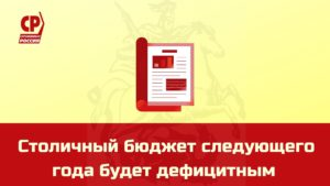 Власти Москвы вняли обращению фракции по бюджету города на 2021 год