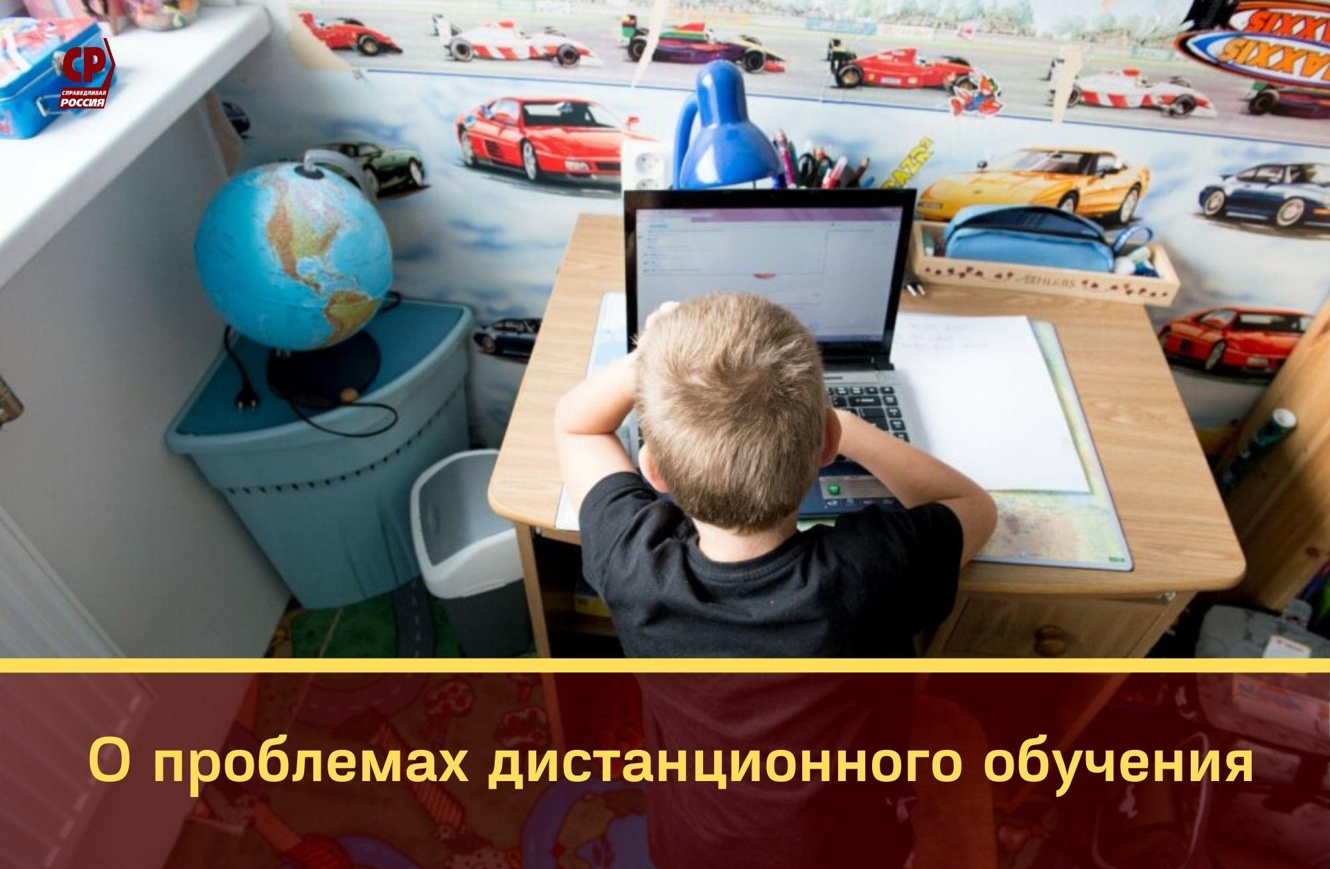 О проблемах дистанционного обучения в Москве