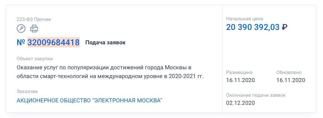 Думаете, бордюры и плитка - основные бесполезные траты Правительства Москвы?