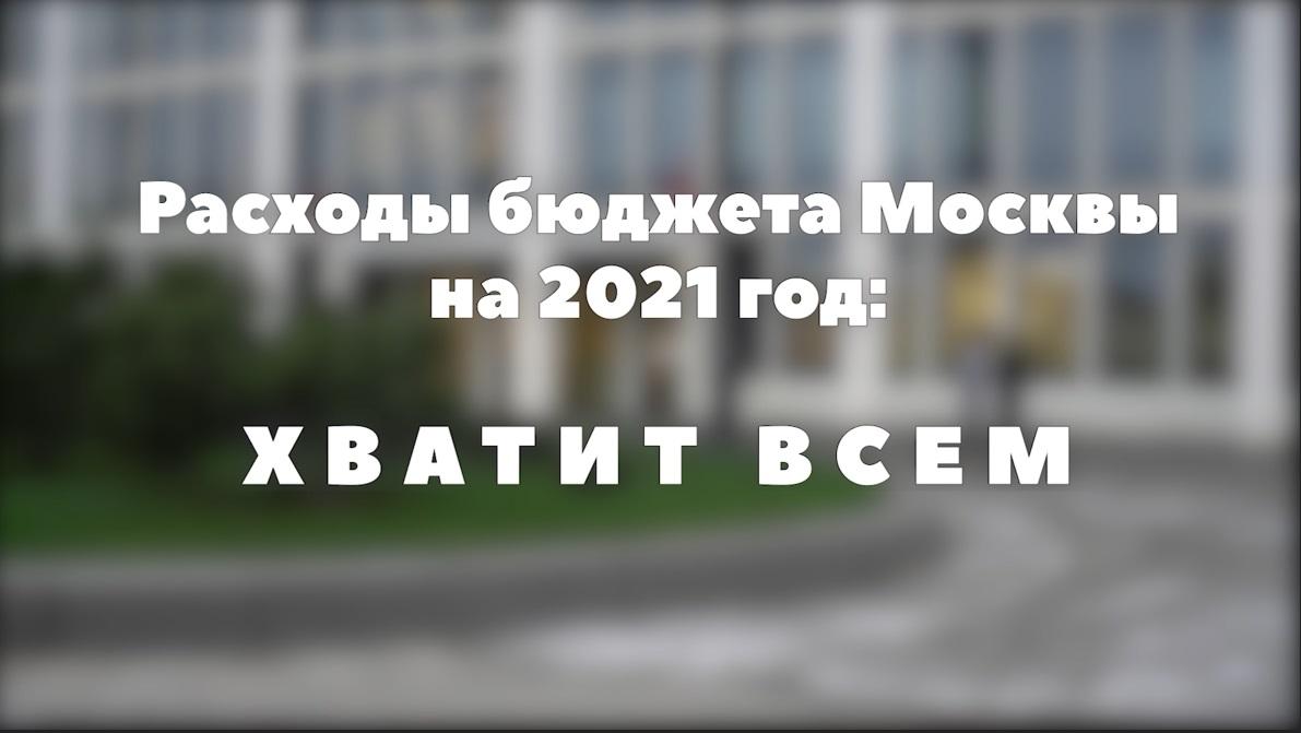 ₽ Расходы бюджета Москвы на 2021 год: хватит всем