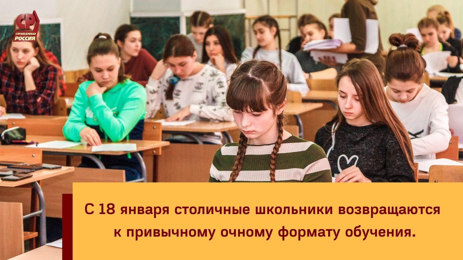Столичные школьники возвращаются к привычному очному формату обучения.