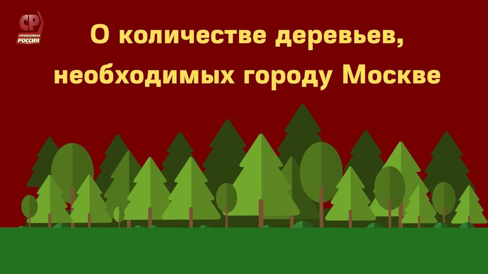О количестве деревьев, необходимых городу Москве