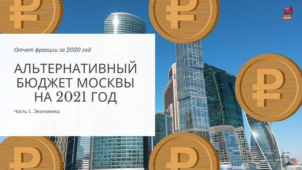 Альтернативный бюджет Москвы