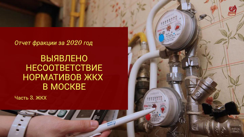 Несоответствие нормативов ЖКХ в городе Москве