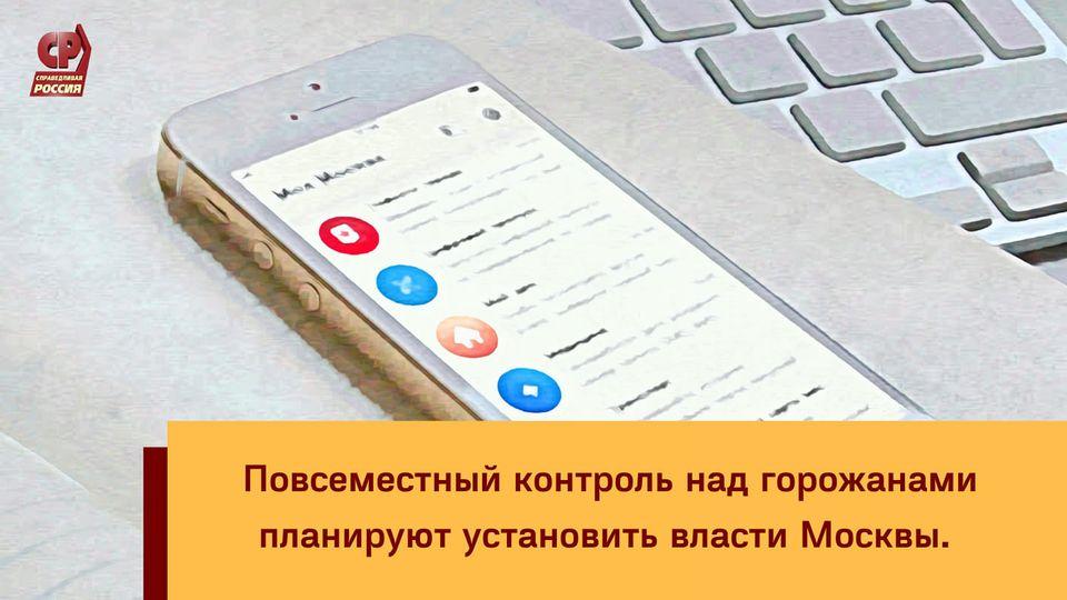Контроль москвичей усиливается