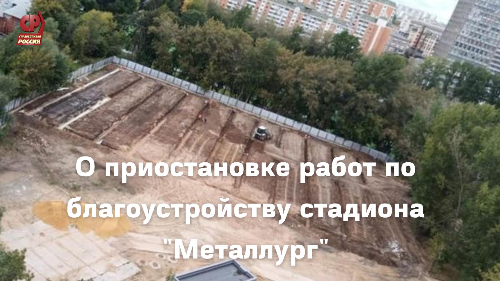 О приостановке работ по благоустройству стадиона Металлург