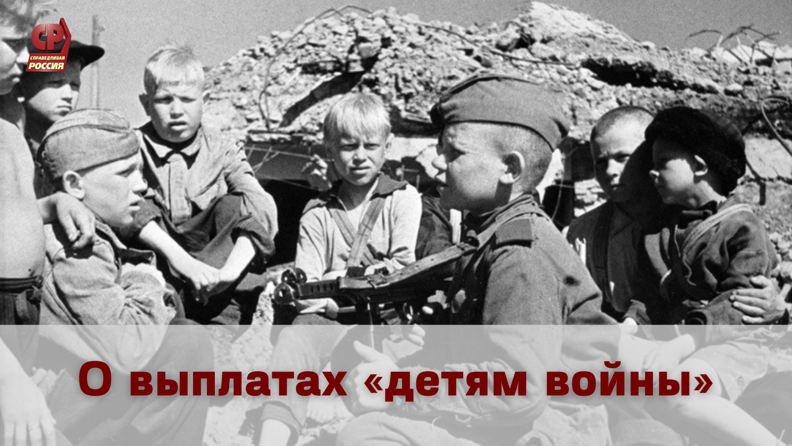 О выплатах «детям войны»