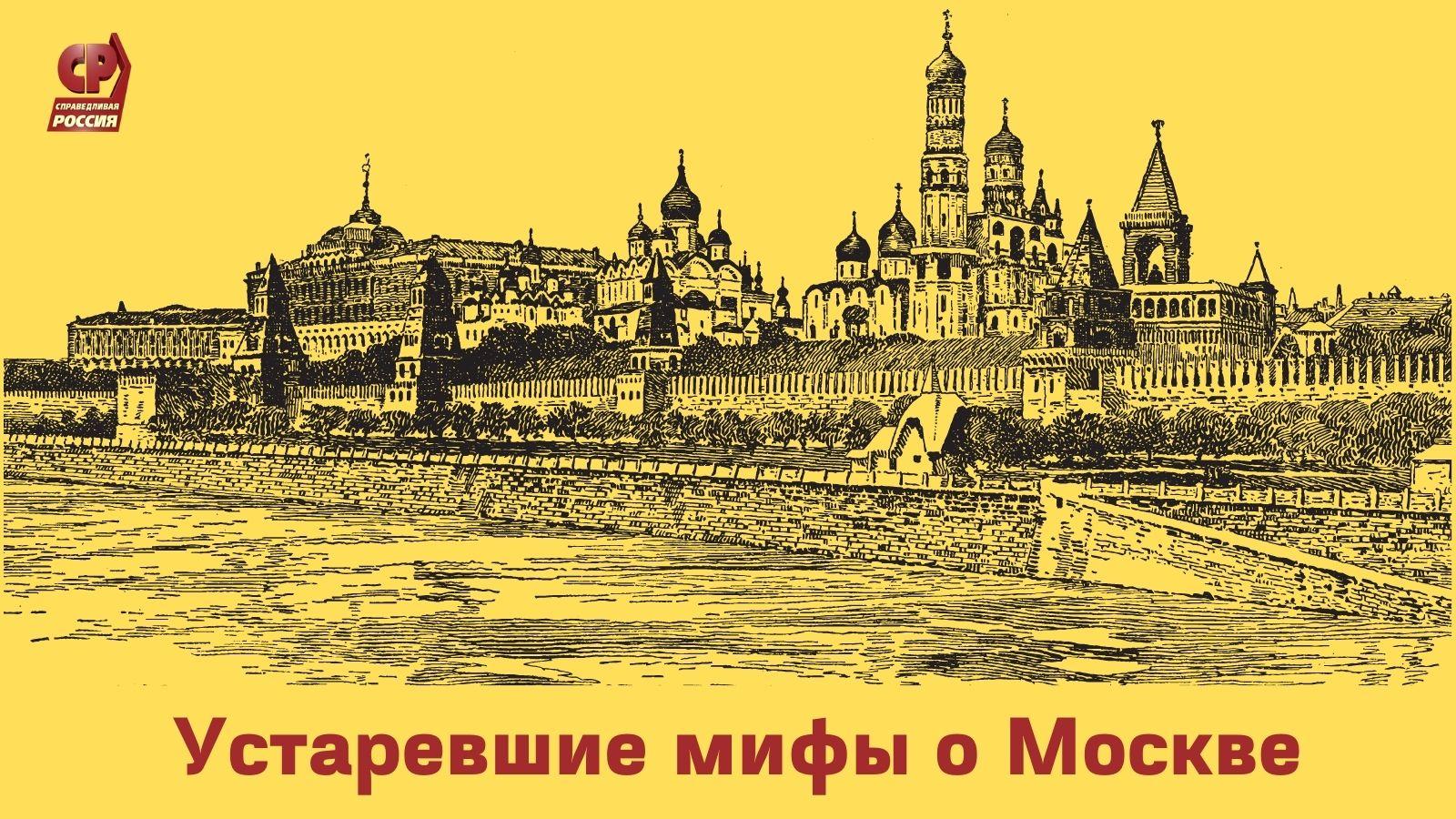 Мифы о Москве
