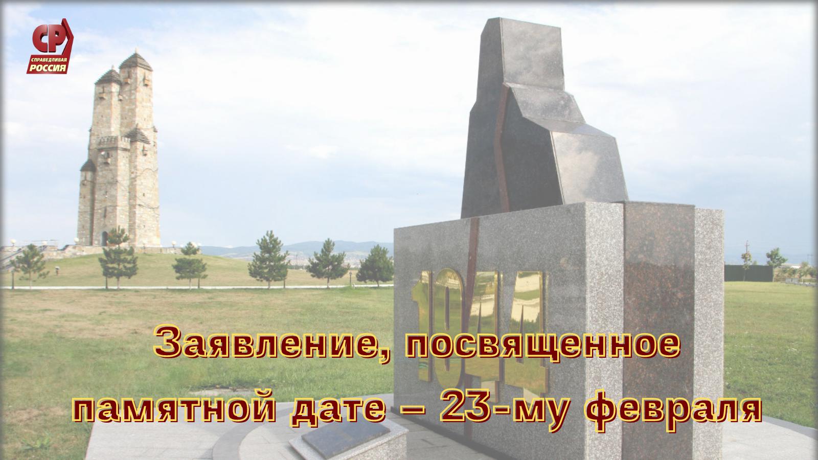Заявление, посвященное памятной дате – 23-му февраля