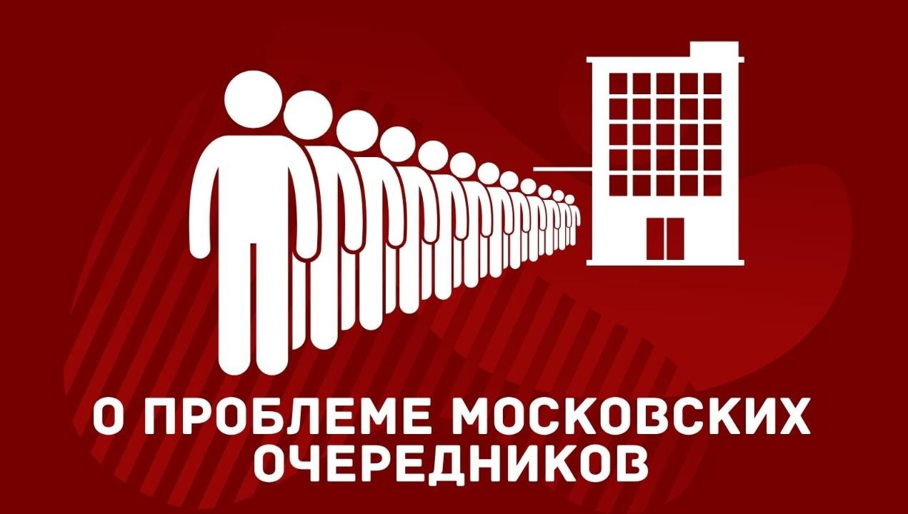 О проблеме московских очередников