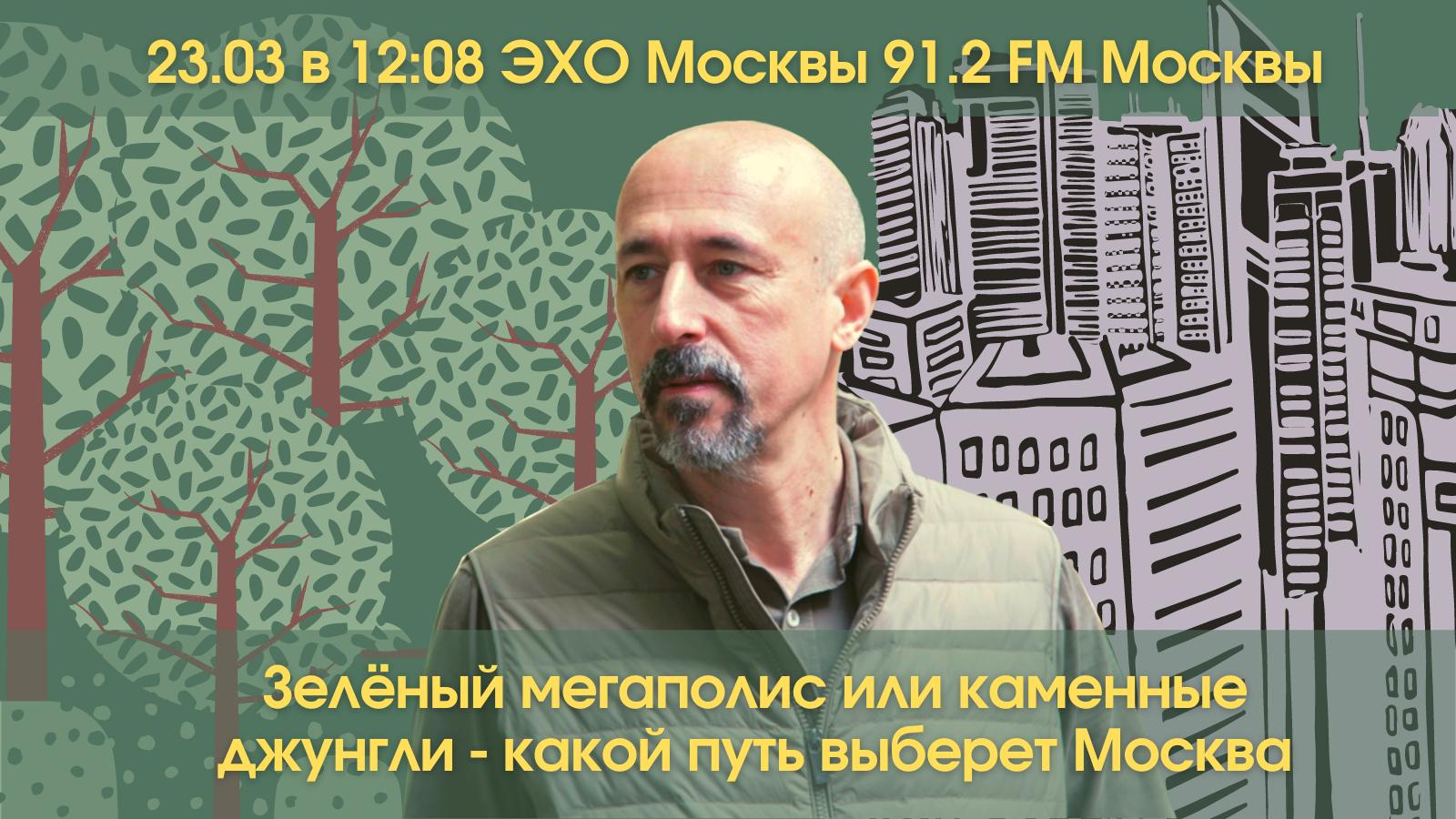 Зелёный мегаполис или каменные джунгли - какой путь выберет Москва