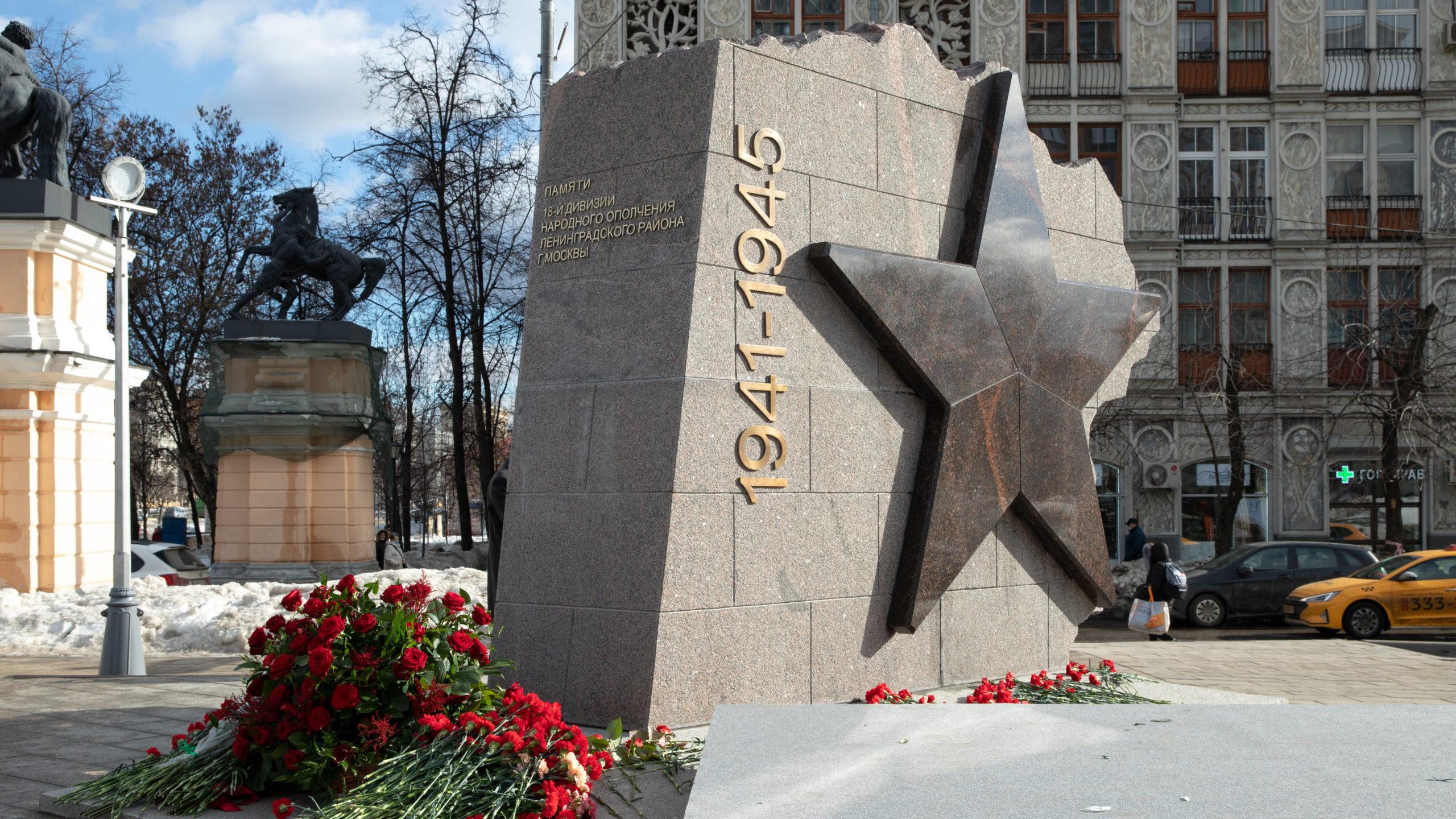 Памятный знак 18-й дивизии Московского народного ополчения