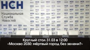 Анонс: круглый стол 31.03 в 12:00