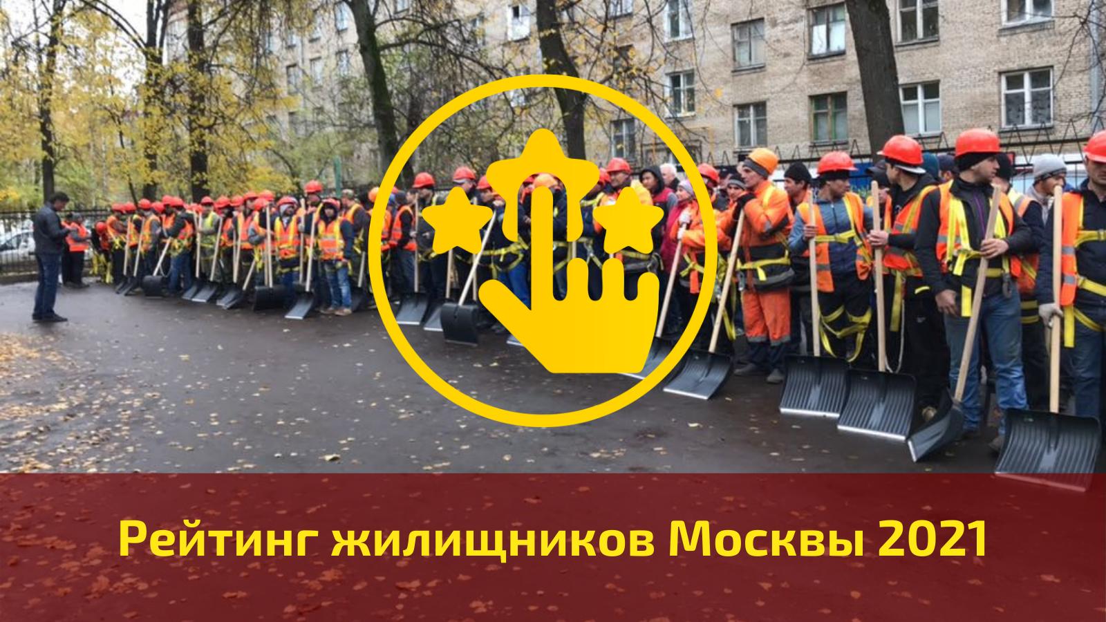"""Рейтинг столичных ГБУ """"Жилищник"""" в 2021 году"""