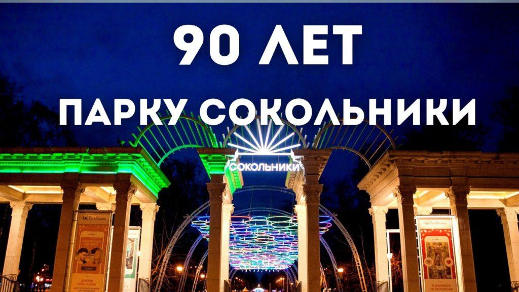 Парку Сокольники 90 лет!