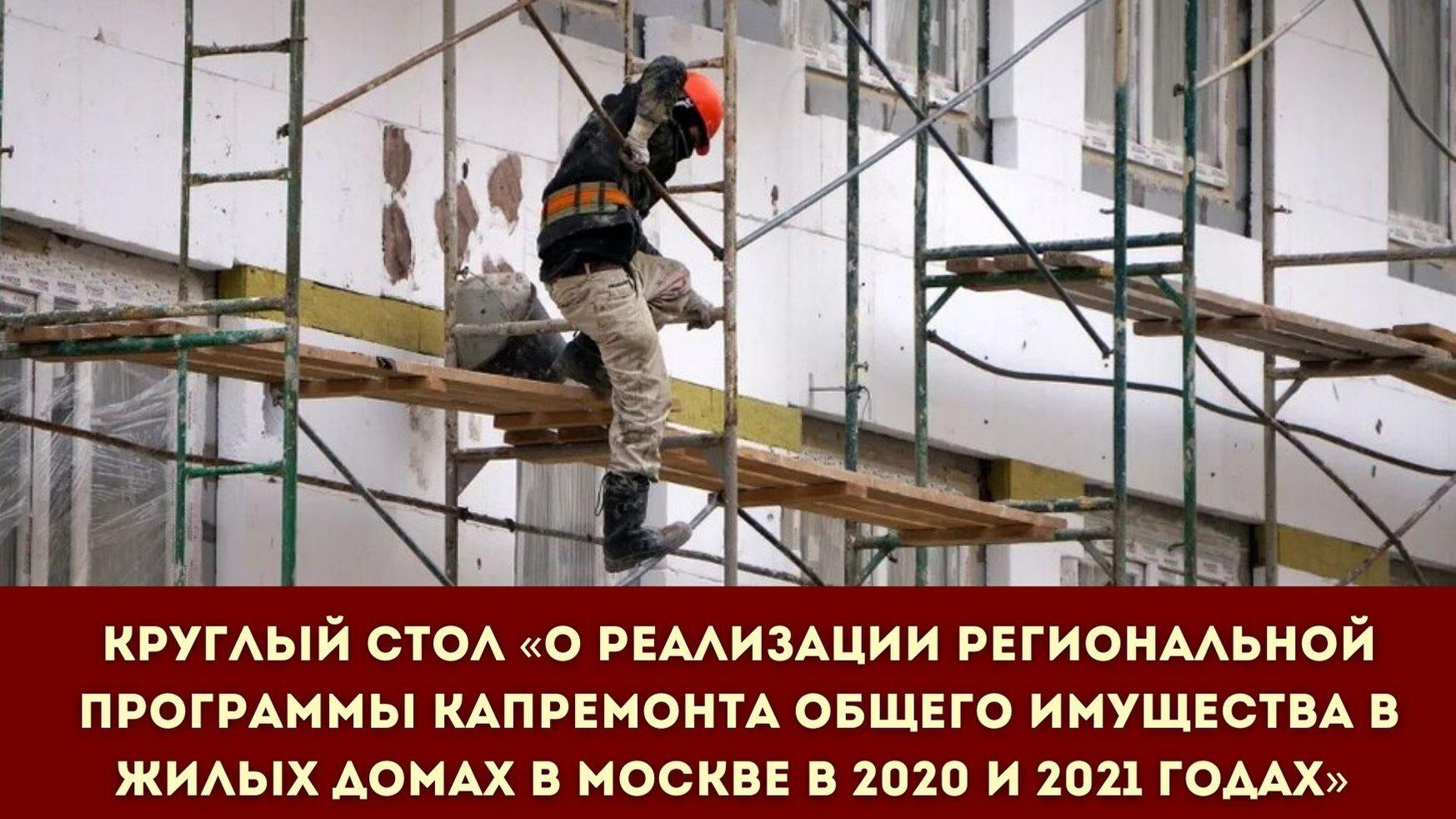 Анонс: круглый стол по проблемам капитального ремонта в Москве